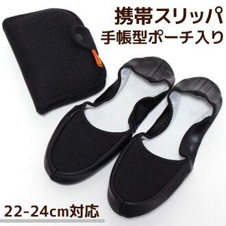 Mobile slippers, plain black notebook type porch with nonstandard-size mail-friendly fs3gm