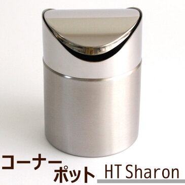 コーナーポット  HT シャロン  トイレポットふた付きゴミ箱 ダストボックス 汚物入れ 掃除用具 トイレ用品 ステンレス製 おしゃれ