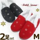楽天今だけ2足で【送料無料】ルームシューズ プチスノー雪の結晶の刺繍がカワイイ!