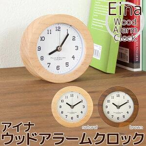ウッド アラーム クロック アイナ Eina Φ10.1cm EIN-100 ステップトーン機能付き 目覚まし時計 置時計 おしゃれ シンプル 木製 北欧 スイープ ギフト プレゼント