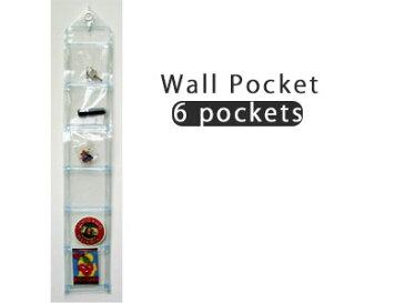 オールクリア 透明ウォールポケット小さめポケット6個  W-103 メール便可