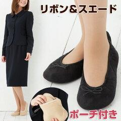 【ビューピー・オリジナル】フェイクスエード リボン 携帯スリッパ〔スリッパ Slippers …