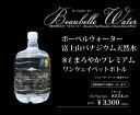 プレミアムボーベル富士山バナジウム天然水