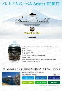 富士山プレミアムバナジウム天然水