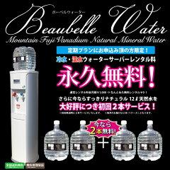 ウォーターサーバー 本体 バナジウム水 天然水送料無料 サーバーレンタル永久無料!!貴重な富...