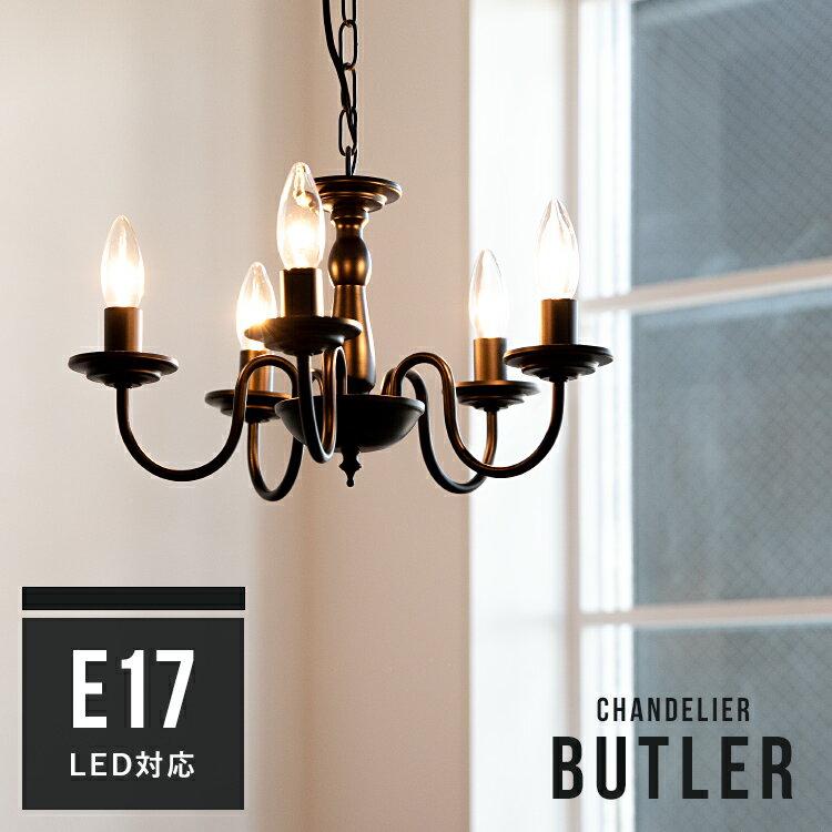 シャンデリア 5灯 Butler[バトラー]BeauBelle シーリングライト 天井照明 照明器具 ダイニング用 食卓用 リビング用 居間用 アンティーク led シンプル おしゃれ 一人暮らしかわいい 小型 ミニシャンデリア 内玄関 電気 ライト 子供部屋