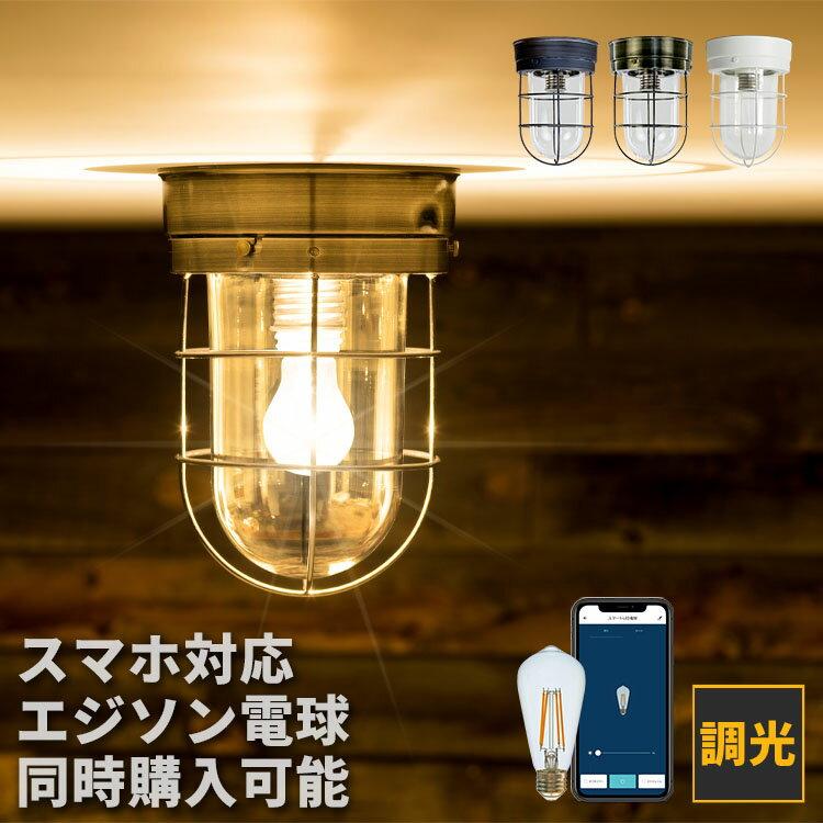[2個以上購入で5%OFFクーポン]マリンランプ 1灯 モアナ [MOANA] BBS045 ボーベル 照明器具 シーリングライト かわいい 北欧 インテリア LED 電気 シーリング 天井照明 レトロ 小型 ガラス 内玄関 トイレ 階段 廊下 リビング用 居間用 寝室 おしゃれ 船舶 照明