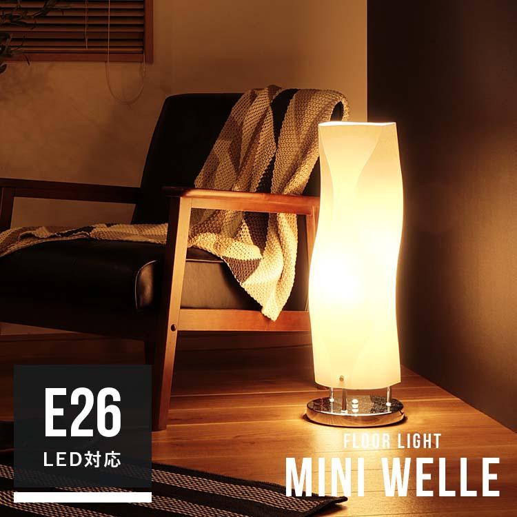 フロアライト 1灯 ミニヴェレ 照明器具 スタンド 間接照明 ナイトライト スタンドライト フロアスタンドライト フロアランプ ダイニング用 食卓用 リビング用 居間用 寝室 和室 北欧 おしゃれ 一人暮らし ベッドサイド ルームライト 電気 モダン 授乳ライト