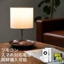 テーブルライト 1灯 カリア ボーベル|テーブルランプ フロアライト 間接照明 リビング 寝室 おしゃれ 一人暮らしLED 照明器具 かわいい ベッドサイド ベ