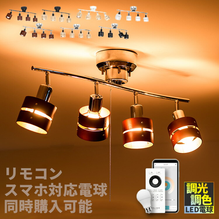 シーリングライト 4灯 LED対応 スポットライト レダ おしゃれ 一人暮らし天井照明 照明器具 6畳 8畳 照明 和室 和風 北欧 寝室 リビング用 居間用 ダイニング用 食卓用 シーリング 木枠 電気 ペンダントライト 間接照明 子供部屋 led