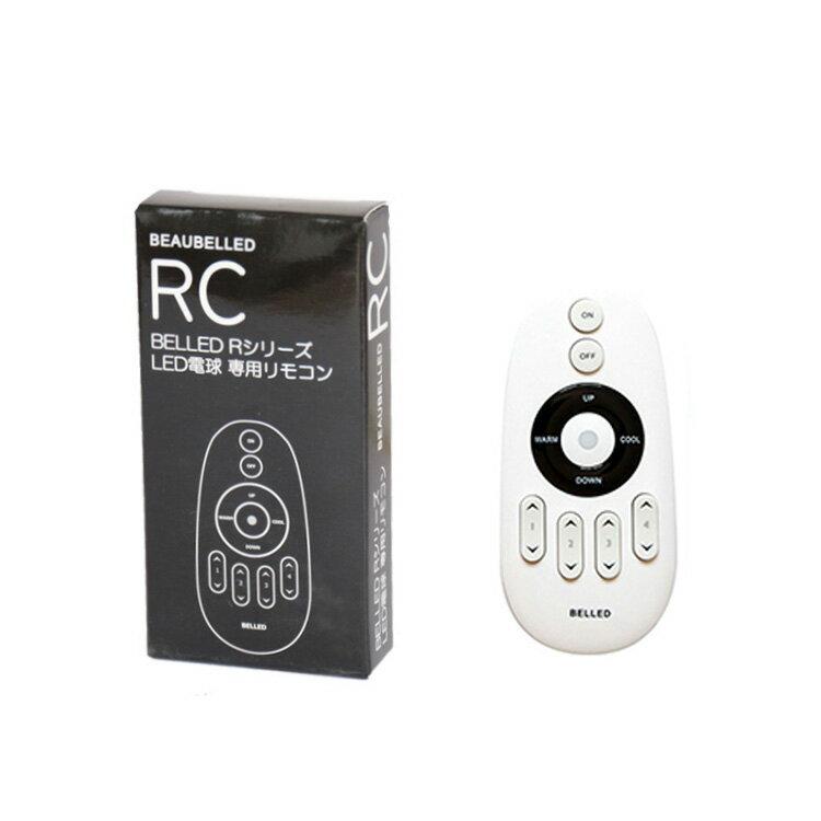 【16%OFF】R1 R2 R3LED電球用リモコン BELLED ベルド?リモコン電球 後付け LED電球 調光 調色 昼白色 電球色 led 照明器具  led照明 ダイニング用.