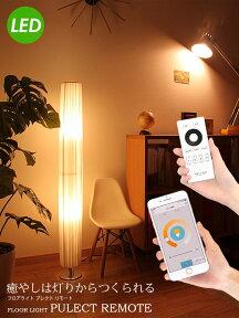 【送料無料】フロアライトPEシェードランプPULECTREMOTE(プレクトリモート)【照明電気スタンド間接照明寝室ナイトライトスタンドライトフロアスタンド床フロアランプリモコン付室内ライトリビング癒しおしゃれアジアン北欧】02P01Feb14