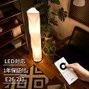 LED リモコン フロアライト ヴェレ[WELLE]電気 ス...