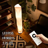 【送料無料】LED リモコン フロアライト ヴェレ[WELLE]電気 スタンド 間接照明 寝室 ナイトライト スタンドライト フロアスタンド フロアランプ 調色 調光式 ダイニング用 食卓用 リビング用 居間用 寝室 北欧 おしゃれ インテリア| 照明器具 フロア ライト