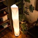 フロアライト ヴェレ[WELLE]|照明器具 ライト スタン...