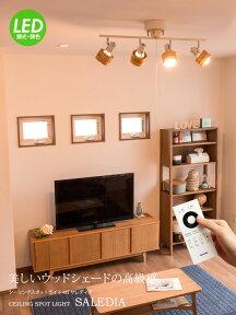 シーリングライトスポットライト4灯サレディア[SALEDIA]ボーベル[beaubelle]BBS-005【シーリングインテリア照明スポット照明天井照明照明器具白熱灯6畳用-8畳用送料無料天井シンプルナチュラル】