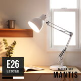 デスクライト マンティス [Mantis] BBF-012 ボーベル[BeauBelle] 【テーブルランプ デスクランプ 間接照明 寝室 照明器具 おしゃれ インテリア照明 スタンド照明 照明 北欧 ナチュラル インテリア】