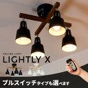【送料無料】リモコン付き シーリングライト LED・スポットライト 4灯 ライトリー・カイ[L...