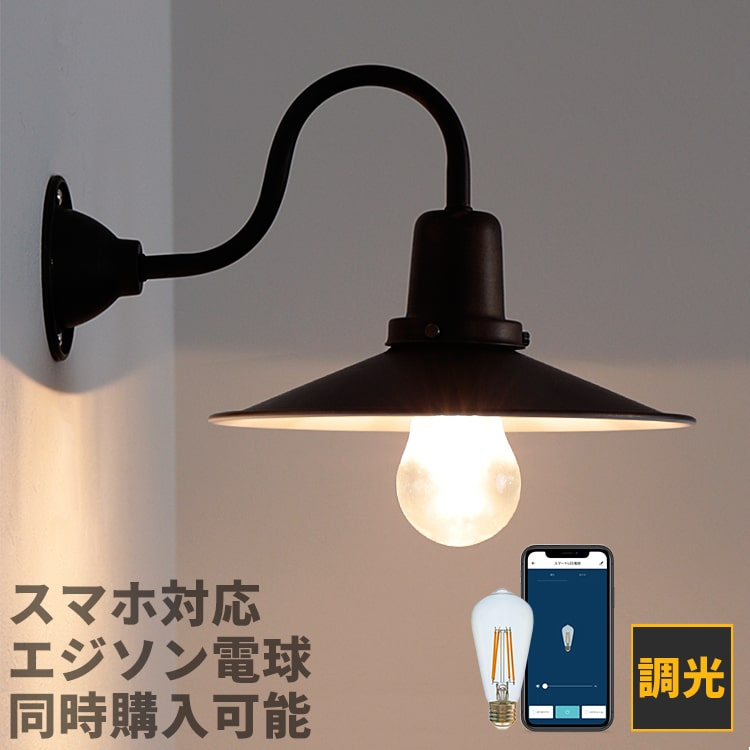 ウォールライト 1灯 リヒト BBW-001【間接照明 照明 照明器具 ブラケットライト 壁掛け照明 壁 E26 階段 廊下 寝室 ブルックリン インダストリアル アンティーク レトロ 北欧 おしゃれ かわいい ブラケット アイアン 新生活】