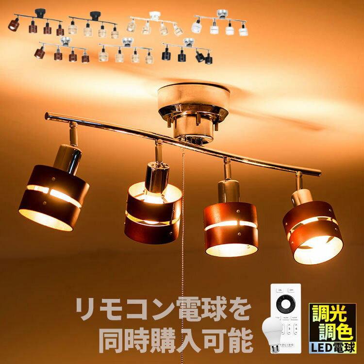 シーリングライト 4灯 LED対応 スポットライト レダ おしゃれ 天井照明 照明器具 6畳 8畳 照明 和室 和風 北欧 寝室 リビング用 居間用 ダイニング用 食卓用 シーリング 木枠 電気 ペンダントライト 間接照明 子供部屋 led