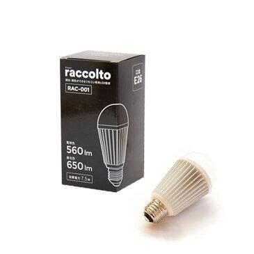 【調光調色 スリープ機能付】 リモコンLED電球 ラコルト E26 raccolto 560-650lm |調光 調色 調光式 26mm 26口金 昼白色 電球色 口金 led 7.5w リモコン 後付け 汎用 シーリングライト 遠隔操作 照明器具 led照明 LED電球 ライトをリモコン付き照明に リモコン化 40w相当