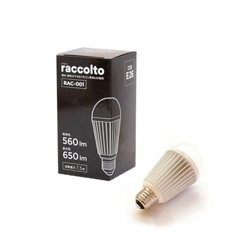 【調光調色 スリープ機能付】 リモコンLED電球 ラコルト E26 rac-001 raccolto 560-650lm  調光 調色 調光式 26mm 26口金 昼光色 電球色 口金 led 7.5w リモコン 後付け 汎用 シーリングライト 遠隔操作 照明器具 led照明 ライトをリモコン付き照明に リモコン化 40w相当