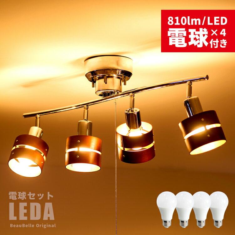60W相当 LED電球 セット シーリングライト 4灯 レダ[Leda]|天井照明 照明器具 スポットライト 寝室 和室 寝室 リビング用 居間用 ダイニング用 食卓用 ライト 電気 おしゃれ シーリング スポット 北欧 間接照明 ベッドルーム