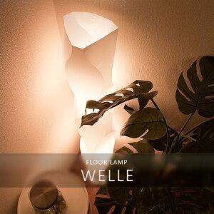 フロアライト インテリアフロアーライト WELLE(ヴェレ) 電気スタンド 床 ランプ リビング【あす楽_】【RCP】02P11Jan13