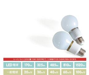 【LED電球】送料無料しっかり明るいLED電球ボーベル[BeauBelle]LED-001【電気代1/6!】26口金一般電球昼白色電球色60w相当900lm長寿命LED電球高輝度楽天ショッピング【ポイント2倍】【after0307】5P_0502