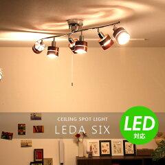LED対応照明 シーリングライト照明 スポットライト 6灯 レダ シックス[Leda Six] ボーベル[beaubelle] 【シーリングライト スポットライト シーリング スポット 天井照明 インテリア照明 リビング LED LED対応 モダン 北欧】【ポイント2倍】