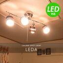 LED電球対応・シーリングライト スポットライト 4灯 レダ[Leda]