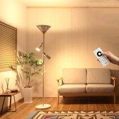 【送料無料】スタンドライト 3灯 シスベック アッパー リモート[SIXBEC UPPER REMOTE]BBR-027 ボーベル|間接照明 LED ライト リモコン フロアスタンド フロアライト 調光式 おしゃれ 寝室 北欧 インテリア 照明器具 フロア リビング用 居間用 フロアランプ