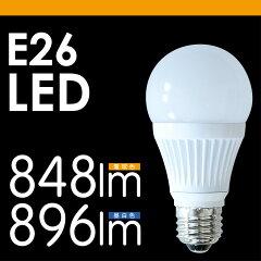 【口金サイズE26】LED電球 26mm 26口金 一般電球 昼白色 電球色 e26 60w相当 8w 9w 896lm 848lm...