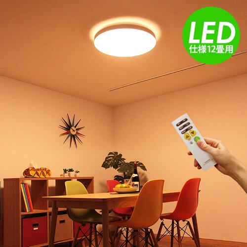 ウッドフレーム LEDシーリングライト 無段階調光 調色(電球色-昼光色)12畳用 ルクサン...