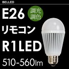 ��⥳������LED�ŵ� LED-R1