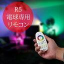 RGB LED電球用リモコン 【RGB LED電球 BELLED ベルド リモコン操作 無段階調光 調色 カラー 一般電球 昼白色 電球色 口金 led 照明器具 led照明 消費電力 節電対策 LED電球 長寿命 高輝度 おしゃれ ランキング】10P30Nov14