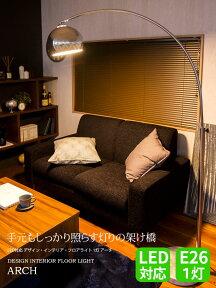 【送料無料】フロアランプアーチ[Arch]KL-20018【フロアライトフロアスタンド間接照明寝室リビングLED対応床おしゃれかわいい北欧テイスト】【インテリア】