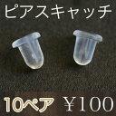 【10ペアセット】シリコンピアスキャッチ/パーツ単品購入OK【メール便OK】