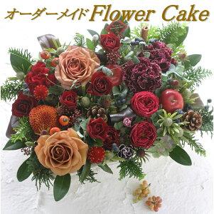 誕生日結婚記念日お見舞い開店ビジネス開業改築新築お祝いなど季節のお花を使ったフラワーケーキアレンジ!!Brownie/ブラウニー(トラッドレッド)10P21Jul09