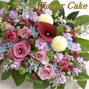 誕生日結婚記念日お見舞い開店ビジネス開業改築新築お祝いなど季節のお花を使ったフラワーケーキアレンジ!!Brownie/ブラウニー(パウダーブルー)10P21Jul09
