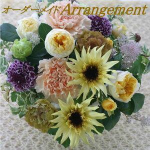 誕生日結婚記念日お見舞い開店ビジネス開業改築新築お祝いなど季節のお花を使ったアレンジメント!!Harvest/ハーベスト(ナチュラルイエロー)