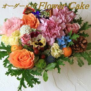 【ビジネス開業祝い開店オープン歓迎・退職用・移転祝い・結婚祝い即日カード付き】などに季節のお花を使って、ご指定日にお届けするフラワーケーキ!!(ミックスMIX)10P21Jul09