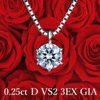 【高品質ダイヤモンドの代名詞 0.25ct Dカラー VS2 3EX GIA】天然ダイヤモンド 一粒ペンダント GIA鑑定書付き プラチナ900 / ネックレス トリプルエクセレント PT900 婚約 エンゲージ シンプル 0.2ct