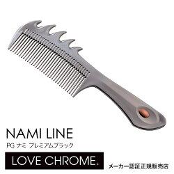 【ネコポス】LOVECHROMEPGNAMILINEプレミアムブラック(波ラブクロムくし)