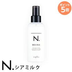 N.シアオイル150ml【新発売napla_ナプラ_エヌドット洗い流さないトリートメント】