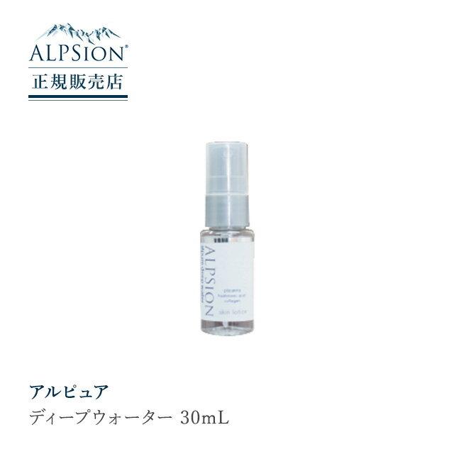 ALPSion アルピジョン アルピュア ディープウォーター 30mL 化粧水 プレローション クレンジング 頭皮クレンジング 口内炎 口臭予防