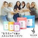 NALSRIM ナルスリム ダイエット サプリメント 脂肪燃焼 腸活 カロリーブロック サプリ ポッチャリ