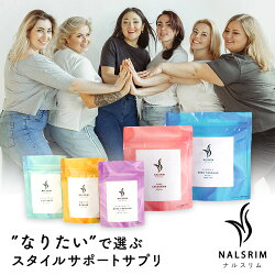 NALSRIMナルスリムダイエットサプリメント脂肪燃焼腸活カロリーブロックサプリ