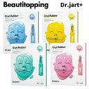 全4種【Dr.Jart+】ドクタージャルト クライオ カバー マスク 全4種 アンプル 4g+ラバーマスク 40g Cryo Rubber Mask set ゴムマスク シートマスク スキンケア マスクパック 韓国コスメ