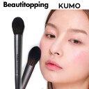 【KUMO】クーモ クモ テーパードパウダーブラシ Tapered Powder Brush ナチュラル 密着カバー ファンデブラシ メイクアップブラシ メイクアップ ブラシ メイクアップツール ベースメイク 韓国コスメ